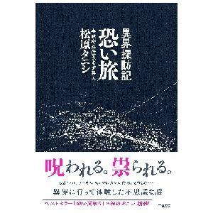 松原 タニシ 著 二見書房 2019年08月