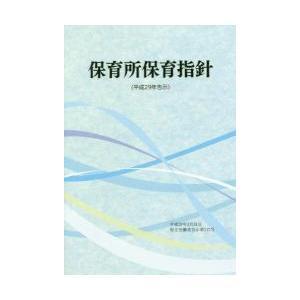 保育所保育指針 平成29年告示|京都 大垣書店オンライン