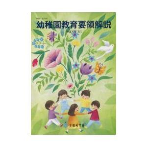 幼稚園教育要領解説 平成30年3月|京都 大垣書店オンライン