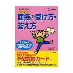 高校入試 面接の受け方・答え方 / 神崎 史彦 著