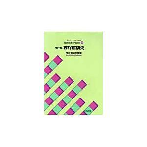 文化ファッション大系服飾関連専門講座 11 / 文化服装学院/編