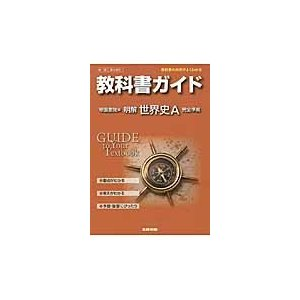 帝国版ガイド305明解世界史A