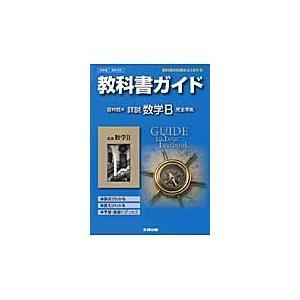 啓林館版 ガイド306 詳説数学B