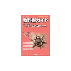 教科書ガイド 国総326 第一版 国語総