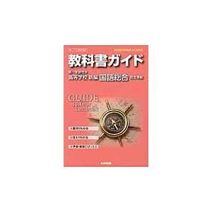 教科書ガイド 国総328 第一版 新編国