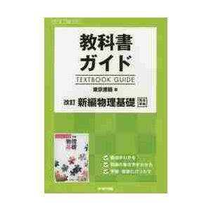 東書版 ガイド 312 新編物理基礎