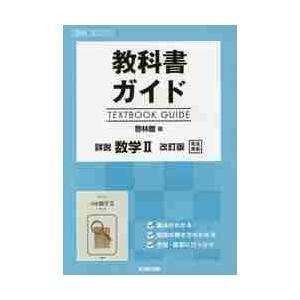 高G324 啓林 詳説数学? 改訂版