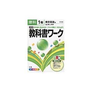 中学教科書ワーク理科 東京書籍版新編新しい科学 1年の関連商品5