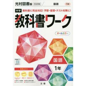 中学教科書ワーク 光村図書版 国語 1年 京都 大垣書店オンライン