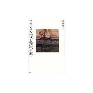 河原 理子 著 平凡社 2012年11月