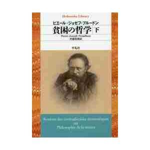 貧困の哲学 下 / P.J.プルードン