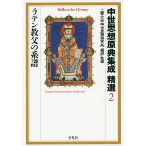 中世思想原典集成精選   2 ラテン教父 / 上智大学中世思想研究