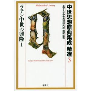 中世思想原典集成精選   3 ラテン中世 / 上智大学中世思想研究