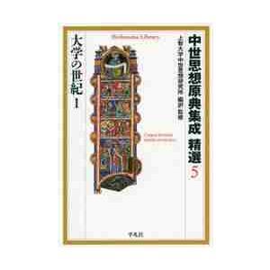 中世思想原典集成精選 5 / 上智大学中世思想研究所/編訳・監修