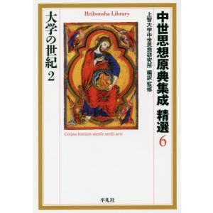 中世思想原典集成精選 6 / 上智大学中世思想研究所/編訳・監修