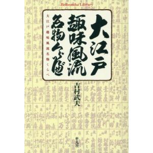 大江戸趣味風流名物くらべ / 吉村武夫/著
