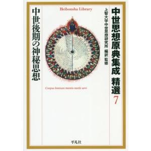 中世思想原典集成精選 7 / 上智大学中世思想研究所/編訳・監修