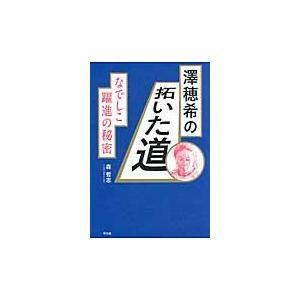 森哲志/著 平凡社 2012年07月