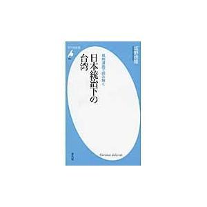 風刺漫画で読み解く 日本統治下の台湾 / 坂野 徳隆 著