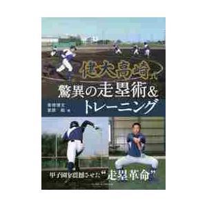 健大高崎式 驚異の走塁術&トレーニング / 青柳 博文 著