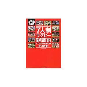 7人制ラグビー観戦術 セブンズの面白さ徹底研究 / 野澤 武史 著