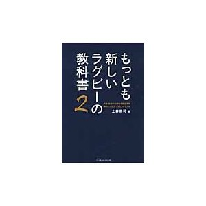 土井 崇司 著 ベースボールマガジン社 2016年12月