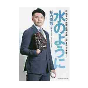 水のように 松坂世代の最強左腕が振り返る我が半生 / 杉内 俊哉 著|books-ogaki
