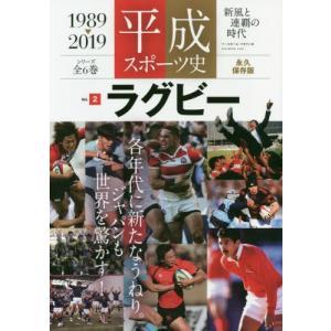 平成スポーツ史 1989−2019 Vol.2 永久保存版|books-ogaki