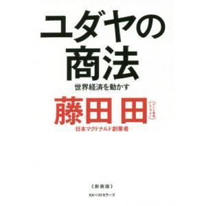 ユダヤの商法 世界経済を動かす 新装版 / 藤田 田 著|books-ogaki