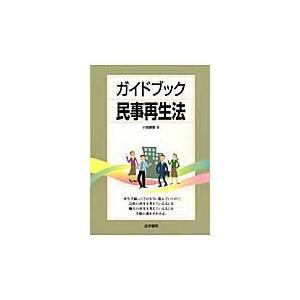 ガイドブック民事再生法 / 小笹勝章/著