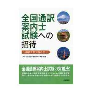 JFG:(協)全日本通訳案内士連盟/監修 法学書院 2019年02月
