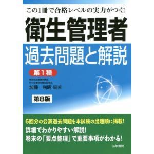 衛生管理者過去問題と解説〈第1種〉 この1冊で合格レベルの実力がつく! / 加藤 利昭 編著
