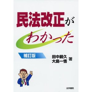 民法改正がわかった 補訂版 / 田中 嗣久 著