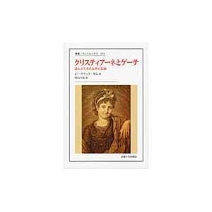 ジークリット・ダム/著 西山力也/訳 法政大学出版局 2011年04月