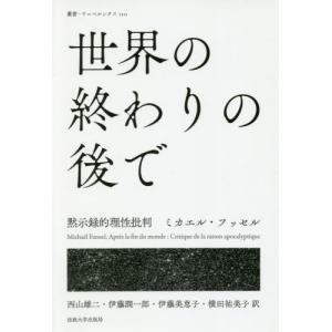 世界の終わりの後で 黙示録的理性批判 / M.フッセル 著