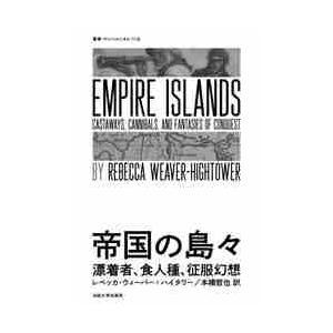 帝国の島々 漂着者、食人種、征服幻想 / レベッカ・ウィーバー=ハイタワー/〔著〕 本橋哲也/訳