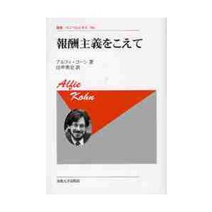 アルフィ・コーン/著 田中英史/訳 法政大学出版局 2011年10月