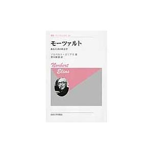 モーツァルト ある天才の社会学 新装版 / ノルベルト・エリアス/著 青木隆嘉/訳