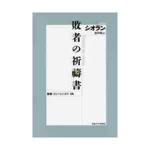 敗者の祈祷書 新装版 / シオラン/〔著〕 金井裕/訳