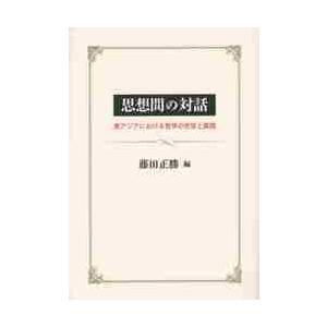 思想間の対話 東アジアにおける哲学の受容と展開 / 藤田正勝/編