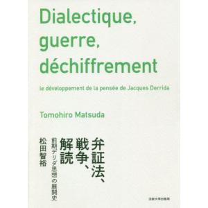 弁証法、戦争、解読 前期デリダ思想の展開史 / 松田 智裕 著