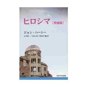 ヒロシマ 増補版 新装版 / J.ハーシー 著