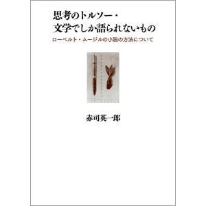 思考のトルソー・文学でしか語られないもの ローベルト・ムージルの小説の方法について / 赤司英一郎/...