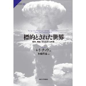 標的とされた世界 戦争、理論、文化をめぐる考察 / レイ・チョウ/著 本橋哲也/訳