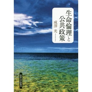 成澤光/著 法政大学出版局 2019年07月