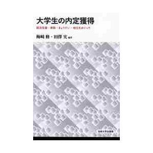 梅崎 修 編著 法政大学出版局 2019年02月