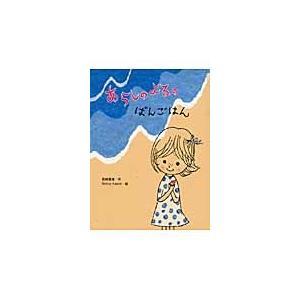 長崎夏海/作 Shinzi Katoh/絵 ポプラ社 2008年11月