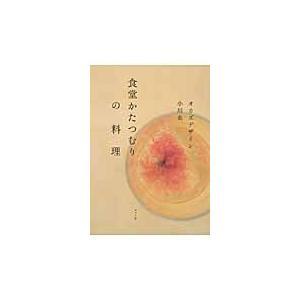 食堂かたつむりの料理 / 小川糸/著 オカズデザイン/著