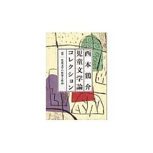 西本鶏介/著 ポプラ社 2012年08月