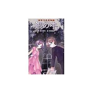 海をこえた怪談銀の本 図書館版 / 緑川 聖司 作